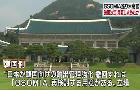 共同通信記者「韓国側は日本の輸出規制を撤回すればGSOMIA破棄を見直す用意があると仰られているが?」 菅官房長官「輸出管理の見直しは国際ルールに則ったもの。GSOMIA締結関連とは全く次元の異なる話だ」(動画)