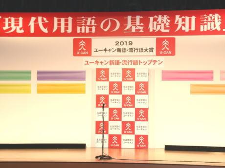 『2019新語・流行語大賞』ノミネート30語、「れいわ新選組/れいわ旋風」はノミネートされるが「NHKをぶっ壊す」が謎の力で除外される … お笑い関連も17年ぶりに候補ゼロ