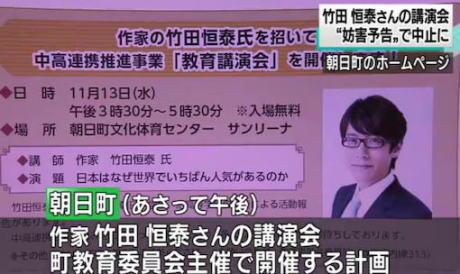 富山県朝日町で行われる予定だった作家の竹田恒泰さんの講演会、妨害予告が寄せられ中止に … 町の教育委員会が主催、町に講演会を妨害する内容の電話