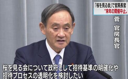 菅官房長官「来年度の『桜を見る会』は中止、招待基準の明確化や招待プロセスの透明化を行いたい」 安倍首相「私の判断で中止することにした」