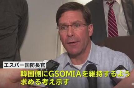 米高官ら、GSOMIA破棄を撤回させるべく韓国に続々と圧力 … 韓国人「なんで日本は焦っていないんだろう」「なぜ米国が韓国の外交と安保に口を出すの?」「米国は日本を説得するべき」