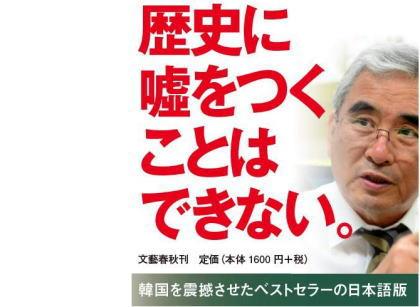 韓国の反日歴史観のウソを韓国人自らが立証した『反日種族主義』の日本語版出版、著者の李栄薫氏「日本の左派が両国関係を悪化させた。日本での出版は左派や進歩的知識人へ反省を促す意味もある」