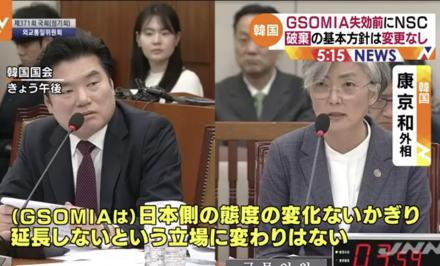23日失効期限のGSOMIA、韓国人「振り上げた拳をおろすきっかけを日本が作ってほしい」 韓国・康京和外相「日本側の譲歩がない限り再考しない。失効回避に向けて主要関係国との協議を続けていく」