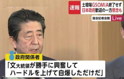 韓国 「我々はGSOMIAを破棄したが、破棄の撤回という誠意を見せた。次は日本が輸出規制を撤回するなど肯定的な回答をする番だ」