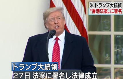 トランプ大統領、香港での人権と民主主義の確立を支援する法案に署名し成立 … 中国は「内政干渉だ」として、成立すれば報復措置をとると警告、米中の貿易交渉の行方にも影響