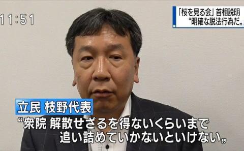立憲民主党代表・枝野氏、盤石だった安倍政権が「花見騒動」で揺らぐ間隙を縫い、年内にも「新党」を狙う