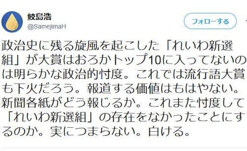 朝日新聞・鮫島浩「流行語大賞、政治史に残る旋風を起こした『れいわ新選組』が大賞はおろかトップ10に入ってないのは明らかな政治的忖度だ。実につまらない。これで流行語大賞も下火だろう」