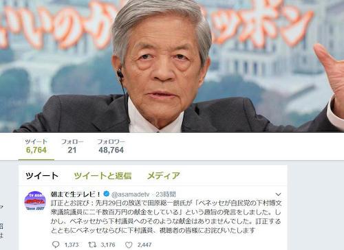 田原総一朗(85)、朝生で「自民党の下村博文衆議院議員がベネッセから2000万円の献金を受けている」と発言→ テレビ朝日がツイッターで「そんな事実はありませんでした」と訂正し、謝罪
