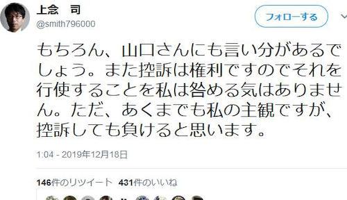 上念司「これまで擁護してきた責任があるので。結論から言うと山口敬之氏を擁護するのは難しい。現時点では東京地裁が出した判決を、第三者による客観的な判断として受け入れるしかない」