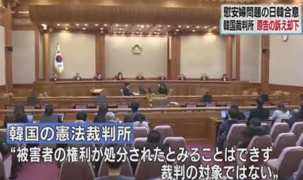 韓国の元慰安婦などが「2015年の日韓合意は違憲」と訴えていた裁判、韓国の憲法裁判所は「違憲審判の対象でない」として訴えを却下 … 元慰安婦や市民団体などの反発必至