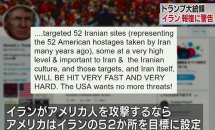 トランプ大統領「ソレイマニ司令官の件でイランが報復してくるなら、直ちにイランの52か所を攻撃する。その場所はイランとイランの文化にとって非常に重要なものだ」