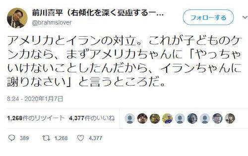 聖人・前川喜平 「アメリカとイランの対立。これが子供のケンカなら、まずアメリカちゃんに『やっちゃいけないことしたんだから、イランちゃんに謝りなさい』と言うところだ」