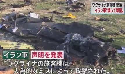 イランの空港を離陸したウクライナの旅客機が墜落し、180人近くが死亡した事故、イラン軍が撃墜を認める … 「旅客機が革命防衛隊の重要な施設に接近したため、敵と誤認した」