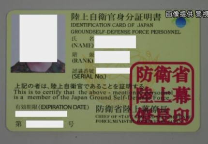 陸上自衛隊自衛官の身分証明書を偽造した中国人留学生・王詩超容疑者(23)を逮捕 … 王容疑者は日本語学校の生徒で「趣味のサバゲーで自衛官に扮する際に使っていた。なりすます目的はなかった」と供述