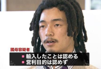 元五輪代表・國母和宏被告(31)の弁護人「日本の大麻の取り締まりはポツダム宣言に違反する」 傍聴席を唖然とさせる