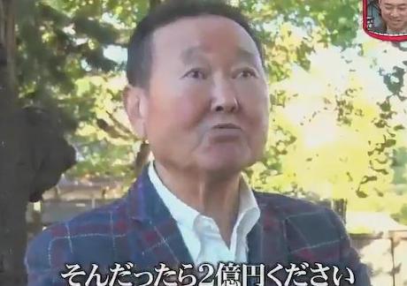 水曜日のダウンタウンに出演した板東英二(79)が炎上 … 子供から貰った松ぼっくりをポイ捨てし、スタッフに対して「ギャラくれたらそれで十分」「2億円ください」(動画)