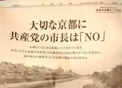 京都新聞に全面広告「大切な京都に共産党の市長は『NO』」 ←パヨク発狂「共産党というだけでNOとは悪質すぎる」「『反共は戦争前夜の声』との言葉を胸に刻みたい」