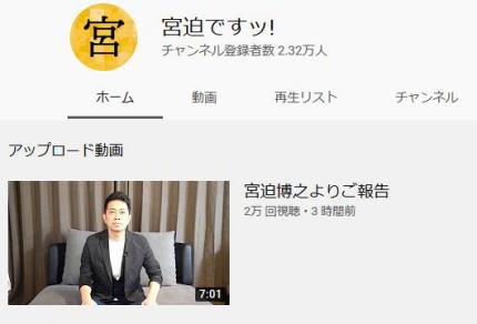 宮迫博之(49)、オフィシャルブログとYoutubeチャンネルを開設 … 「いつか、蛍原さんの隣に戻りたい。コンビに戻りたい」