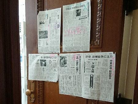 元NHK記者の立憲民主党・安住淳、新聞各紙の記事に「花丸」「論外」等寸評を加えて、衆院会派控室のドアに張り出す(画像)→ 「記者さんも笑っていた。気に障ったとすれば申し訳ない」と謝罪