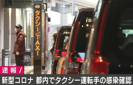 神奈川在住の80歳代の日本人女性、新型肺炎で国内初の死亡者に … 女性の親族で東京在住の70歳代のタクシー運転手の感染も確認される