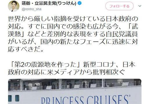 立憲民主党・蓮舫 「新型コロナ対策で日本は世界から厳しい指摘を受けている。自民党議員に『武漢熱』などと差別的な表現をする者が居る。新フェーズに対応すべき」