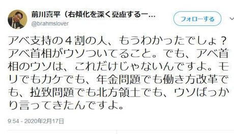 聖人・前川喜平元事務次官 「アベ支持の4割の人、もうわかったでしょ?アベ首相がウソついてる事。モリでもカケで拉致問題でも北方領土でもウソばっかり言ってきたんですよ」