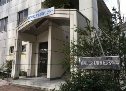 神戸市の児童相談所、真夜中の午前3時すぎに助けを求めてきた小6年女児を追い返す … 当直業務のNPO法人の男性職員、インターホン越しに「警察に相談しなさい」→ 女児は警察で保護される