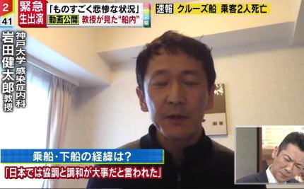 岩田健太郎教授が2時間でクルーズ船から追い出された理由 「『日本では、こういう危機的状況に対応する時に大切なのは協調と調和だ。和を乱す事を言うな』という主旨のことを言われた」