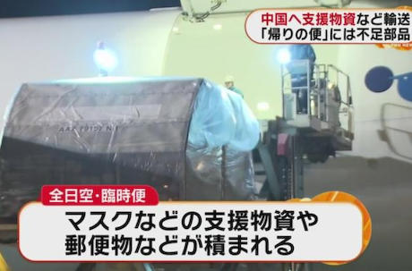 時事通信「中国へマスクなど約40トンを緊急支援」 パヨ「政府は国民より中国支援するかー」→ コロナ騒動で運休や減便して遅延した分を補う、ただの臨時チャーター便でした