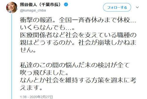 千葉市の熊谷俊人市長(42)、安倍首相が3月2日から全国の小中高校で春休みまで臨時休校とするよう要請したことについて「衝撃の報道。全国一斉春休みまで休校…いくらなんでも…社会が崩壊しかねません」