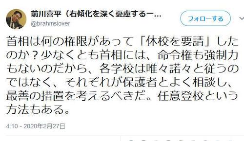 聖人・前川喜平氏 「安倍首相は何の権限があって休校を要請したのか?首相には命令権も強制力もないから各学校は個々に最善の措置を考えるべきだ。任意登校という方法もある」