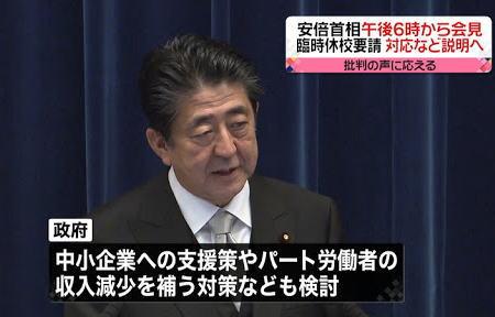 ツイッターのタグ「#安倍やめろ」が全国区なのに対し、「#安倍やめるな」が東京一極集中の謎 (画像)