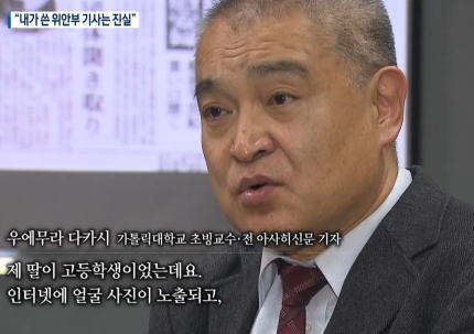 元朝日新聞記者の植村隆(61)が「慰安婦記事を捏造したと記事などで名誉を傷つけられた」と西岡力客員教授(63)や文芸春秋を訴えていた控訴審判決、東京高裁も控訴を棄却、植村は上告する方針
