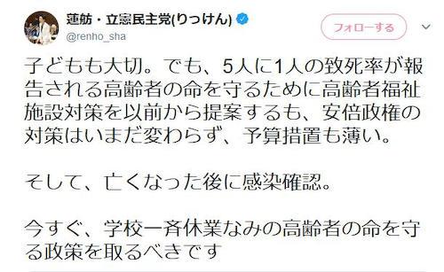 全国一斉休校を批難していた立憲民主・蓮舫氏、次ぐ高齢者の死亡に「今すぐ、学校一斉休業なみの高齢者の命を守る政策を取るべきです」