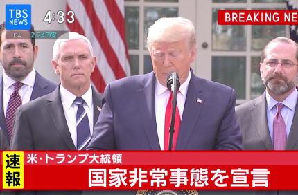 トランプ大統領、国家非常事態を宣言 … アメリカ国内でも新型コロナの感染が拡大していることを受け、社会の動揺を抑えたい考え