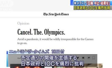 NYタイムズやUSAトゥデイなど複数の米メディア「東京五輪は中止や延期を決断すべき」「新型コロナが大流行する中での開催は極めて無責任だ」