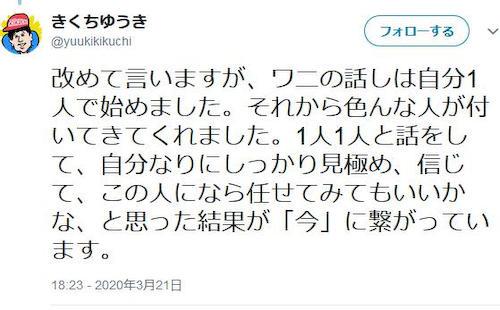 『100日後に死ぬワニ』作者きくちゆうき氏、ツイッターを更新 「改めて言いますがワニの話は自分1人で始めました」と繰り返し強調