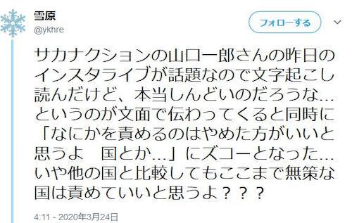 パヨク「サカナクション山口一郎さんの『何かを責めるのはやめた方がいいと思うよ 国とか…』にズコー。他の国と比較してもここまで無策な国は責めていいと思うよ???」