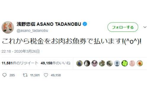 パヨク化した俳優・浅野忠信(46)のツイート 「これから税金をお肉お魚券で払います!(^o^)! 」