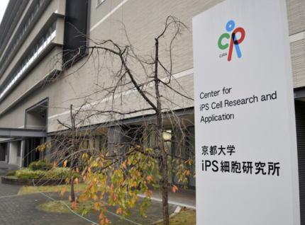 京大・iPS細胞研究所、非常勤職員を懲戒処分へ … 無断で教授のPCを操作しメールを閲覧、機密書類スキャン、備品の新品のオーブンレンジを無断で処分等々