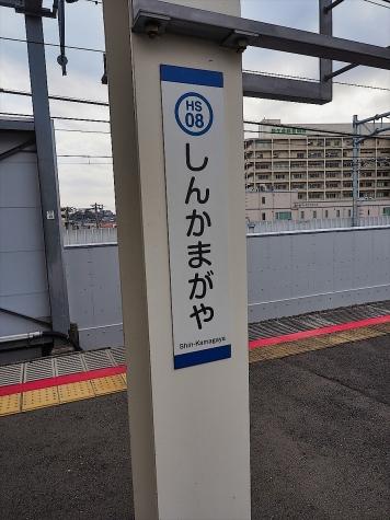 新鎌ヶ谷駅(北総鉄道・京成電鉄)