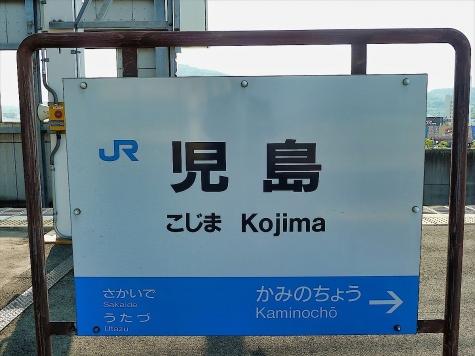 JR 児島駅