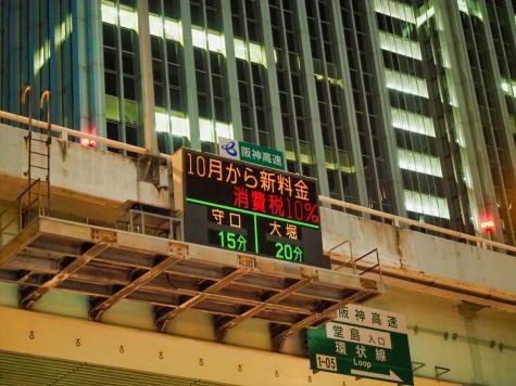 阪神高速 11号池田線