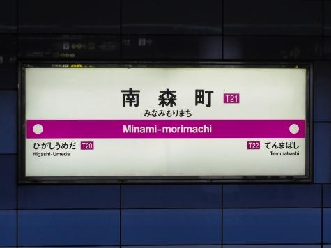 大阪メトロ 南森町駅【谷町線】