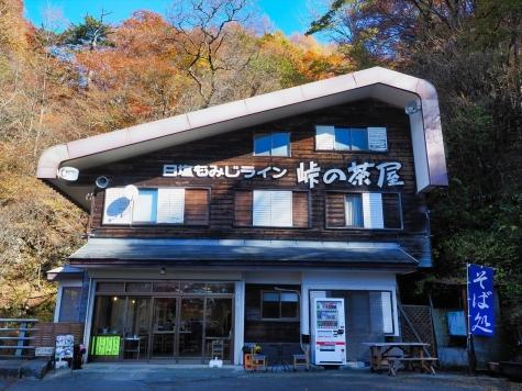 峠の茶屋【日塩もみじライン】