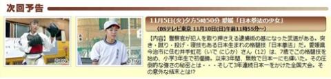 TVQ九州放送 放送: 2019年(令和元年)11月5日(火曜日)17:50~17:55  BSテレビ東京 放送: 2019年(令和元年)11月10日(日曜日)11:55~12:00