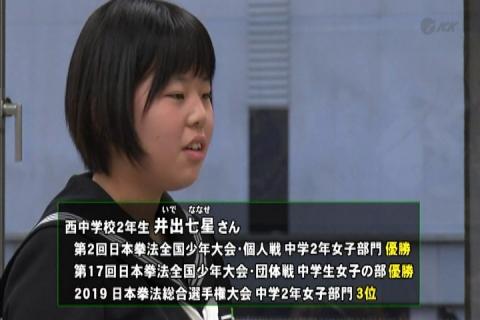 2019日本拳法全国大会入賞選手 市長表敬訪問