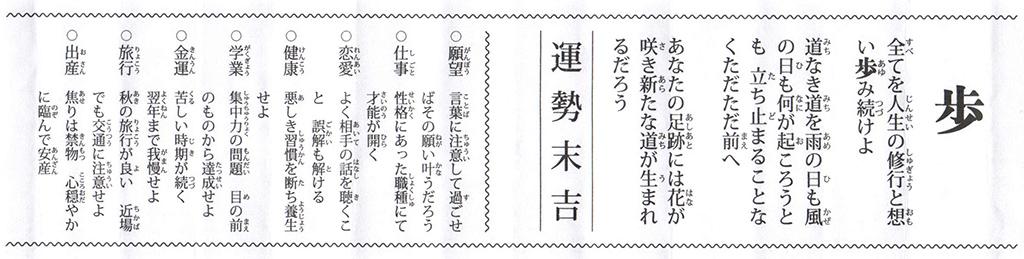 おみくじ(石山寺)