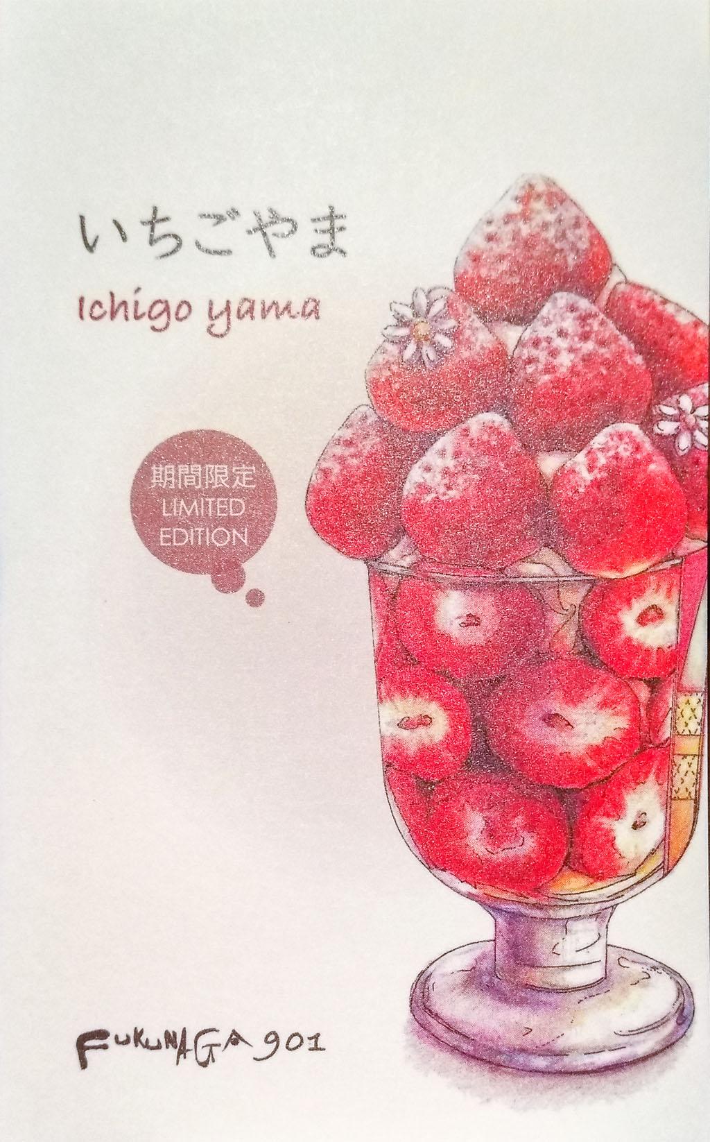 期間限定 LIMITED EDITION いちごやま(FUKUNAGA901)