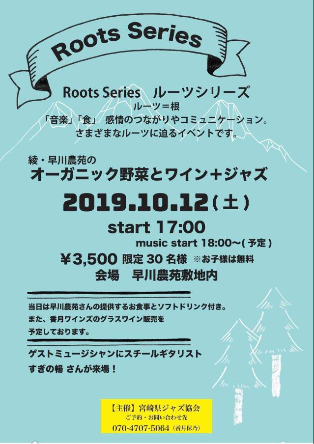 早川農苑ルーツシリーズ